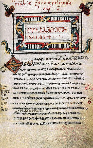 example of Glagolitic alphabet